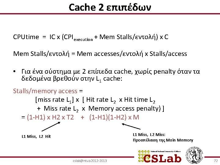 Cache 2 επιπέδων CPUtime = IC x (CPIexecution + Mem Stalls/εντολή) x C Mem