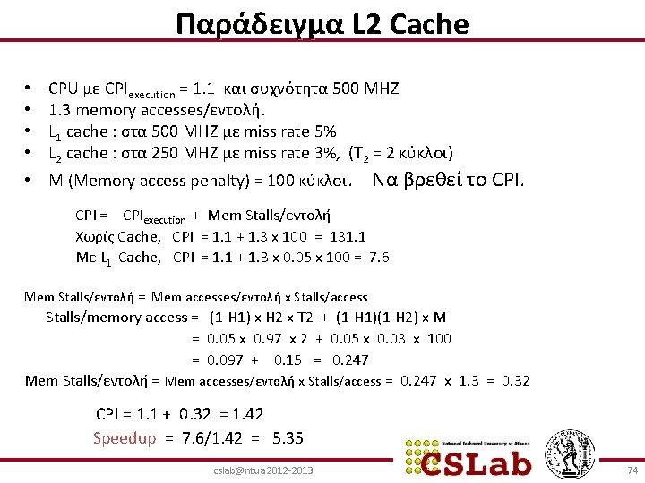 Παράδειγμα L 2 Cache • • • CPU με CPIexecution = 1. 1 και