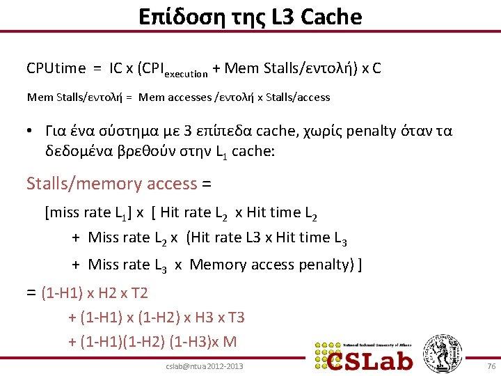 Επίδοση της L 3 Cache CPUtime = IC x (CPIexecution + Mem Stalls/εντολή) x
