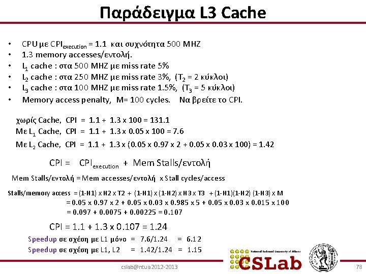 Παράδειγμα L 3 Cache • • • CPU με CPIexecution = 1. 1 και