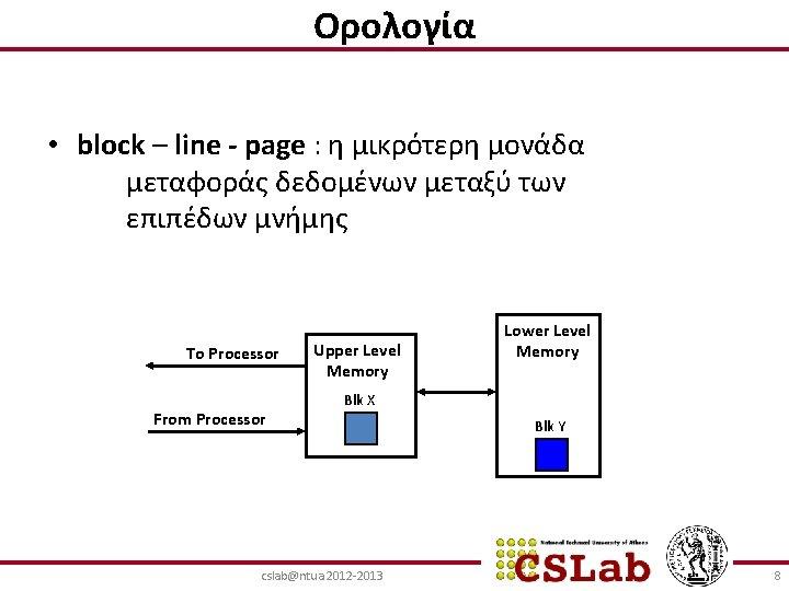 Ορολογία • block – line - page : η μικρότερη μονάδα μεταφοράς δεδομένων μεταξύ