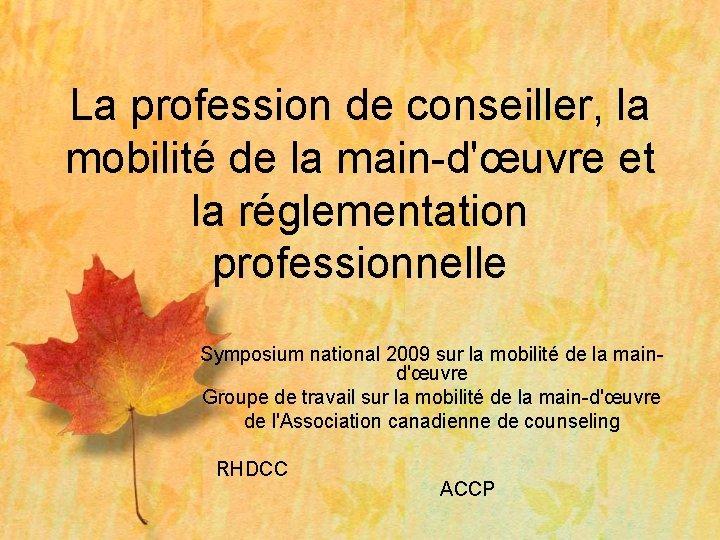 La profession de conseiller, la mobilité de la main-d'œuvre et la réglementation professionnelle Symposium