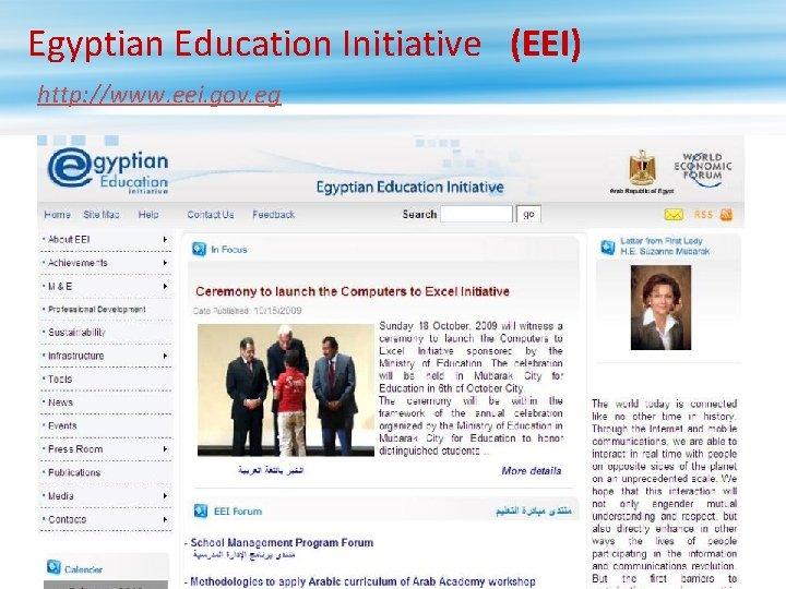 Egyptian Education Initiative (EEI) http: //www. eei. gov. eg
