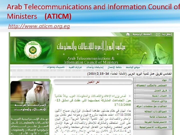 Arab Telecommunications and Information Council of Ministers (ATICM) http: //www. aticm. org. eg