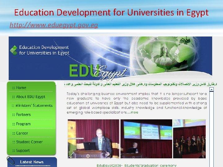 Education Development for Universities in Egypt http: //www. eduegypt. gov. eg