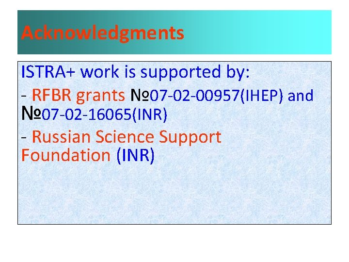 Acknowledgments ISTRA+ work is supported by: - RFBR grants № 07 -02 -00957(IHEP) and
