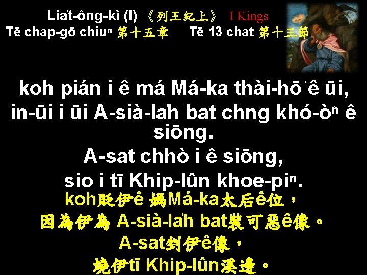 Lia t-ông-kì (I) 《列王紀上》 I Kings Tē cha p-gō chiuⁿ 第十五章 Tē 13 chat