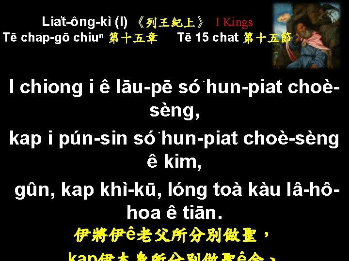 Lia t-ông-kì (I) 《列王紀上》 I Kings Tē cha p-gō chiuⁿ 第十五章 Tē 15 chat