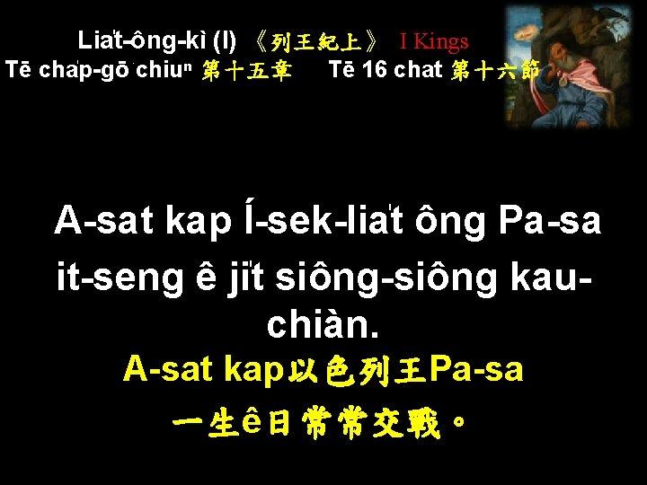 Lia t-ông-kì (I) 《列王紀上》 I Kings Tē cha p-gō chiuⁿ 第十五章 Tē 16 chat
