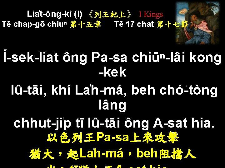 Lia t-ông-kì (I) 《列王紀上》 I Kings Tē cha p-gō chiuⁿ 第十五章 Tē 17 chat