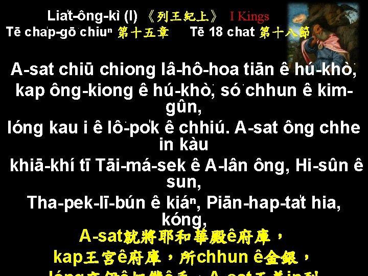 Lia t-ông-kì (I) 《列王紀上》 I Kings Tē cha p-gō chiuⁿ 第十五章 Tē 18 chat