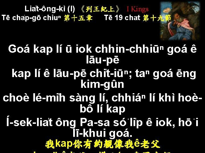 Lia t-ông-kì (I) 《列王紀上》 I Kings Tē cha p-gō chiuⁿ 第十五章 Tē 19 chat