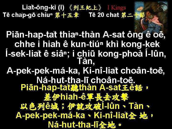 Lia t-ông-kì (I) 《列王紀上》 I Kings Tē cha p-gō chiuⁿ 第十五章 Tē 20 chat