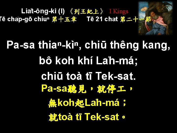 Lia t-ông-kì (I) 《列王紀上》 I Kings Tē cha p-gō chiuⁿ 第十五章 Tē 21 chat