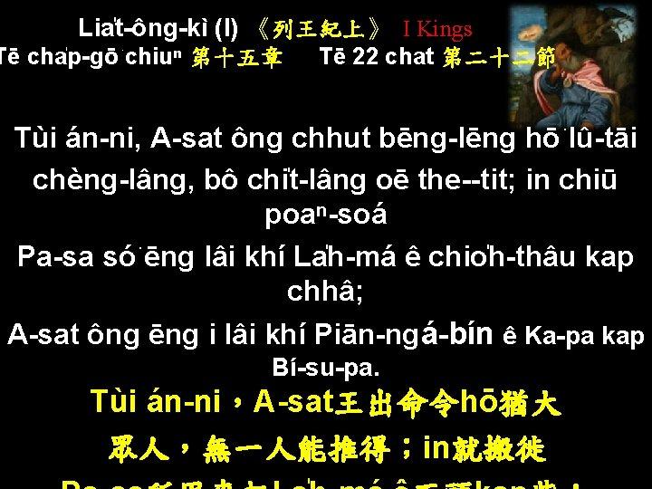 Lia t-ông-kì (I) 《列王紀上》 I Kings Tē cha p-gō chiuⁿ 第十五章 Tē 22 chat