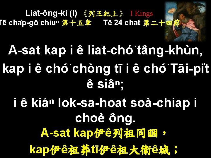 Lia t-ông-kì (I) 《列王紀上》 I Kings Tē cha p-gō chiuⁿ 第十五章 Tē 24 chat
