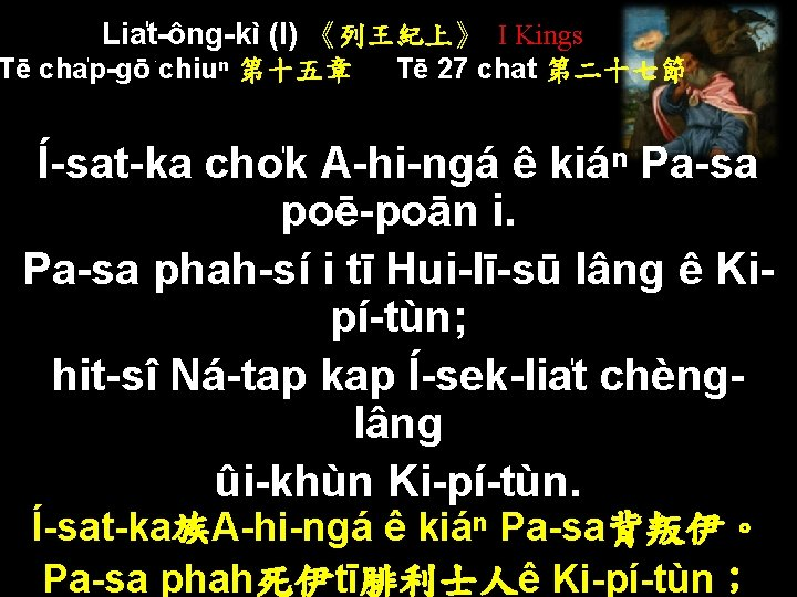 Lia t-ông-kì (I) 《列王紀上》 I Kings Tē cha p-gō chiuⁿ 第十五章 Tē 27 chat