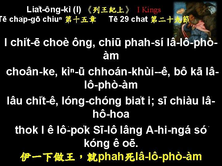 Lia t-ông-kì (I) 《列王紀上》 I Kings Tē cha p-gō chiuⁿ 第十五章 Tē 29 chat
