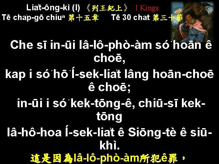 Lia t-ông-kì (I) 《列王紀上》 I Kings Tē cha p-gō chiuⁿ 第十五章 Tē 30 chat