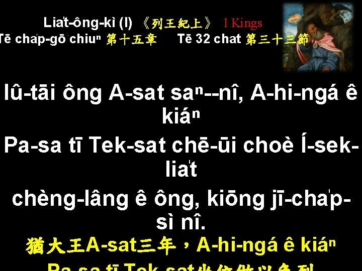 Lia t-ông-kì (I) 《列王紀上》 I Kings Tē cha p-gō chiuⁿ 第十五章 Tē 32 chat