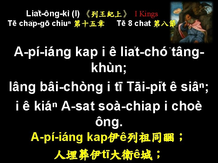Lia t-ông-kì (I) 《列王紀上》 I Kings Tē cha p-gō chiuⁿ 第十五章 Tē 8 chat
