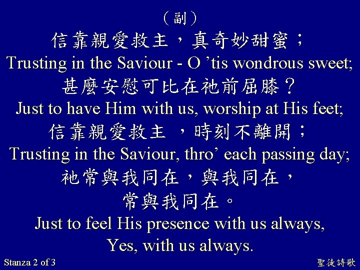 (副) 信靠親愛救主,真奇妙甜蜜; Trusting in the Saviour - O 'tis wondrous sweet; 甚麼安慰可比在祂前屈膝? Just to