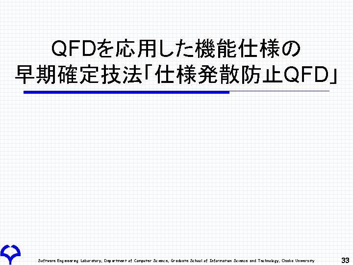 QFDを応用した機能仕様の 早期確定技法「仕様発散防止QFD」 Software Engineering Laboratory, Department of Computer Science, Graduate School of Information Science