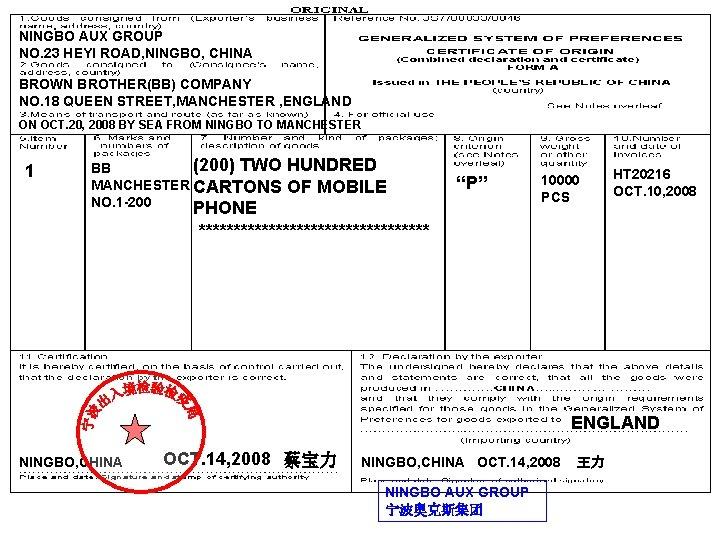 NINGBO AUX GROUP NO. 23 HEYI ROAD, NINGBO, CHINA BROWN BROTHER(BB) COMPANY NO. 18