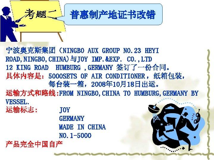普惠制产地证书改错 宁波奥克斯集团(NINGBO AUX GROUP NO. 23 HEYI ROAD, NINGBO, CHINA)与JOY IMP. &EXP. CO. ,