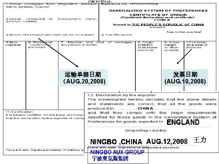 运输单据日期 (AUG. 20, 2008) 发票日期 (AUG. 10, 2008) ENGLAND NINGBO , CHINA AUG. 12,