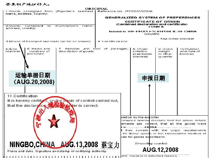 运输单据日期 (AUG. 20, 2008) NINGBO, CHINA AUG. 13, 2008 蔡宝力 申报日期 AUG. 12, 2008