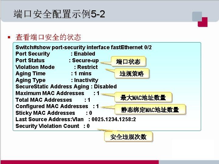 端口安全配置示例5 -2 § 查看端口安全的状态 Switch#show port-security interface fast. Ethernet 0/2 Port Security : Enabled