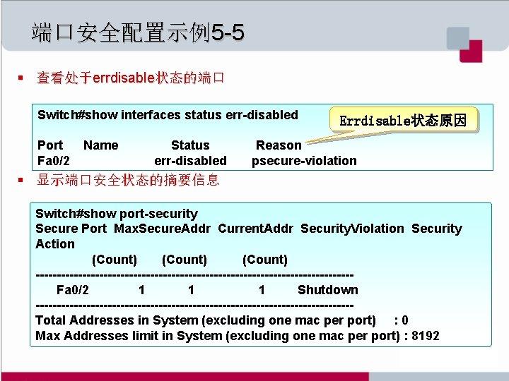 端口安全配置示例5 -5 § 查看处于errdisable状态的端口 Switch#show interfaces status err-disabled Errdisable状态原因 Port Name Status Reason Fa