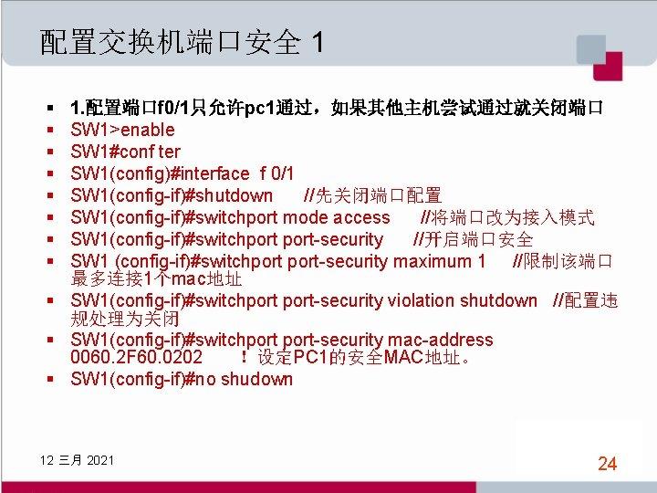配置交换机端口安全 1 § § § § 1. 配置端口f 0/1只允许pc 1通过,如果其他主机尝试通过就关闭端口 SW 1>enable SW 1#conf