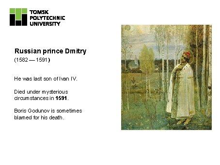 Russian prince Dmitry (1582 — 1591) He was last son of Ivan IV. Died
