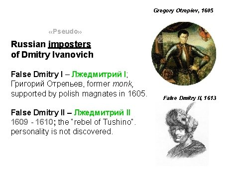 Gregory Otrepiev, 1605 «Pseudo» Russian imposters of Dmitry Ivanovich False Dmitry I – Лжедмитрий