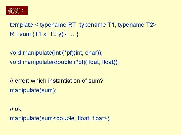 範例: template < typename RT, typename T 1, typename T 2> RT sum (T