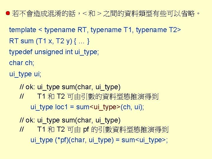 若不會造成混淆的話,< 和 > 之間的資料類型有些可以省略。 template < typename RT, typename T 1, typename T 2>