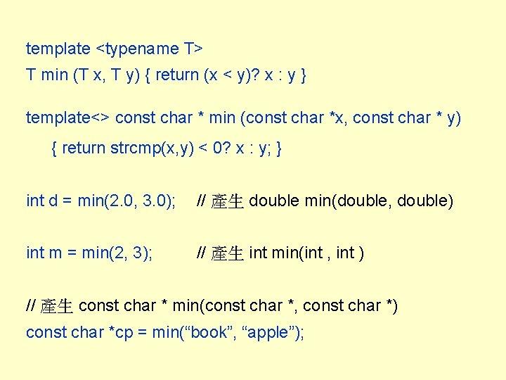 template <typename T> T min (T x, T y) { return (x < y)?