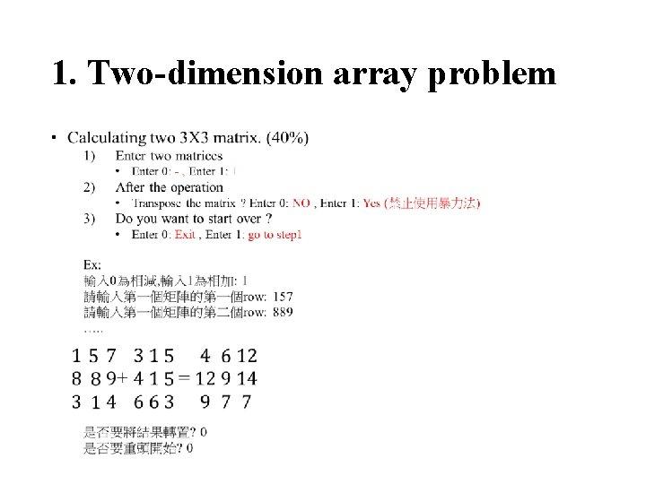 1. Two-dimension array problem •