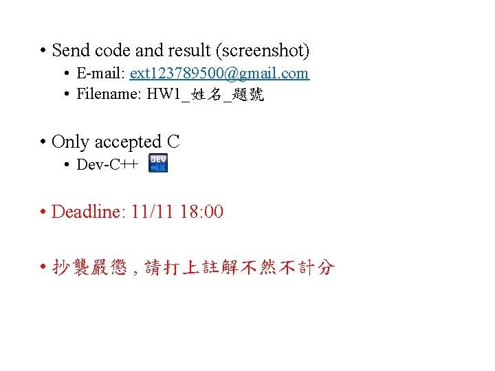 • Send code and result (screenshot) • E-mail: ext 123789500@gmail. com • Filename: