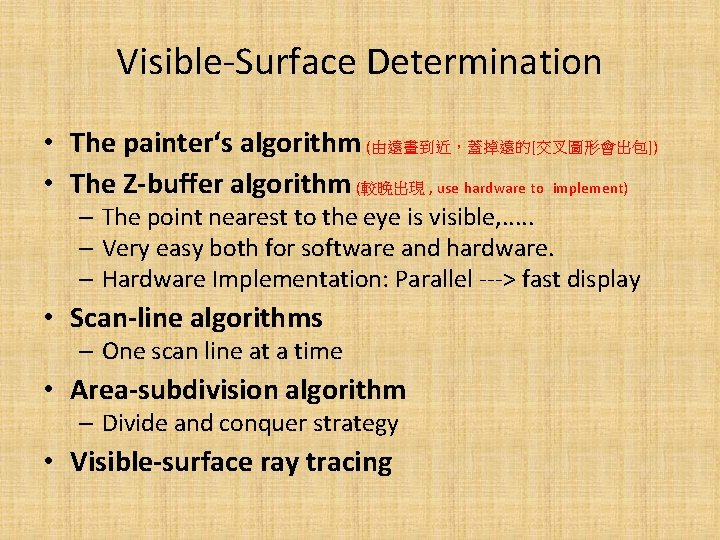 Visible-Surface Determination • The painter's algorithm (由遠畫到近,蓋掉遠的[交叉圖形會出包]) • The Z-buffer algorithm (較晚出現 , use