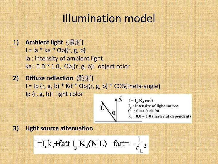 Illumination model 1) Ambient light (漫射) I = la * ka * Obj(r, g,