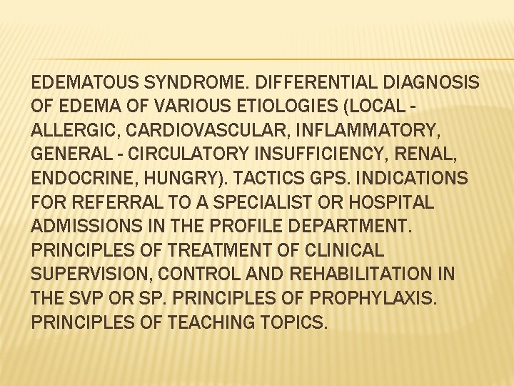 EDEMATOUS SYNDROME. DIFFERENTIAL DIAGNOSIS OF EDEMA OF VARIOUS ETIOLOGIES (LOCAL ALLERGIC, CARDIOVASCULAR, INFLAMMATORY, GENERAL