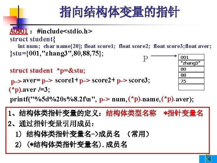 指向结构体变量的指针 A 0901 :#include<stdio. h> struct student{ int num; char name[20]; float score 1;
