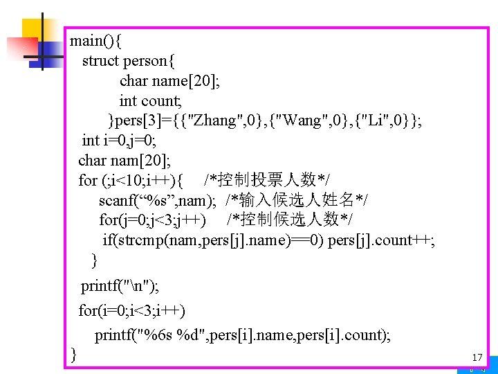 "main(){ struct person{ char name[20]; int count; }pers[3]={{""Zhang"", 0}, {""Wang"", 0}, {""Li"", 0}}; int"