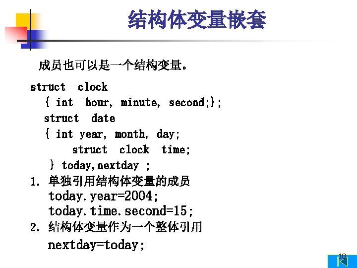 结构体变量嵌套 成员也可以是一个结构变量。 struct clock { int hour, minute, second; }; struct date { int