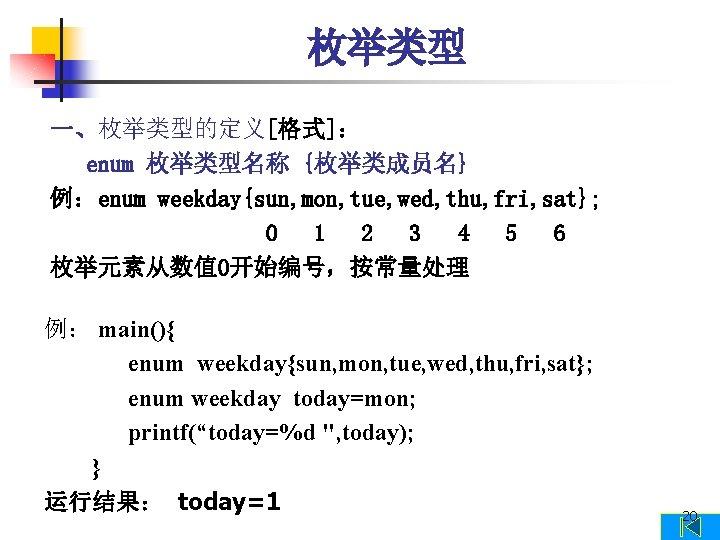 枚举类型 一、枚举类型的定义[格式]: enum 枚举类型名称 {枚举类成员名} 例:enum weekday{sun, mon, tue, wed, thu, fri, sat}; 0