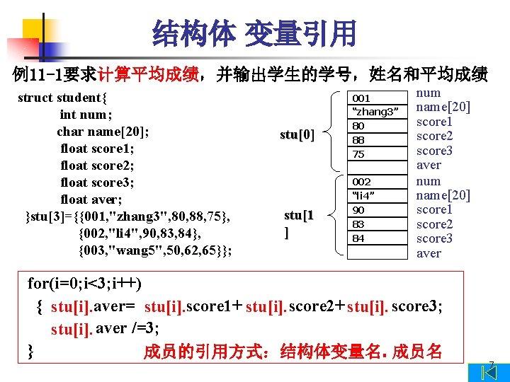 结构体 变量引用 例11 -1要求计算平均成绩,并输出学生的学号,姓名和平均成绩 struct student{ int num; char name[20]; float score 1; float