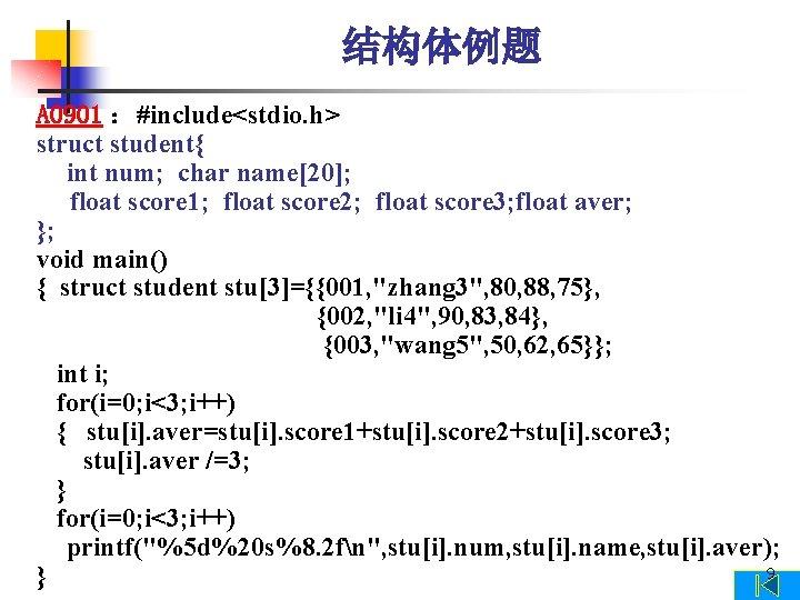 结构体例题 A 0901 :#include<stdio. h> struct student{ int num; char name[20]; float score 1;